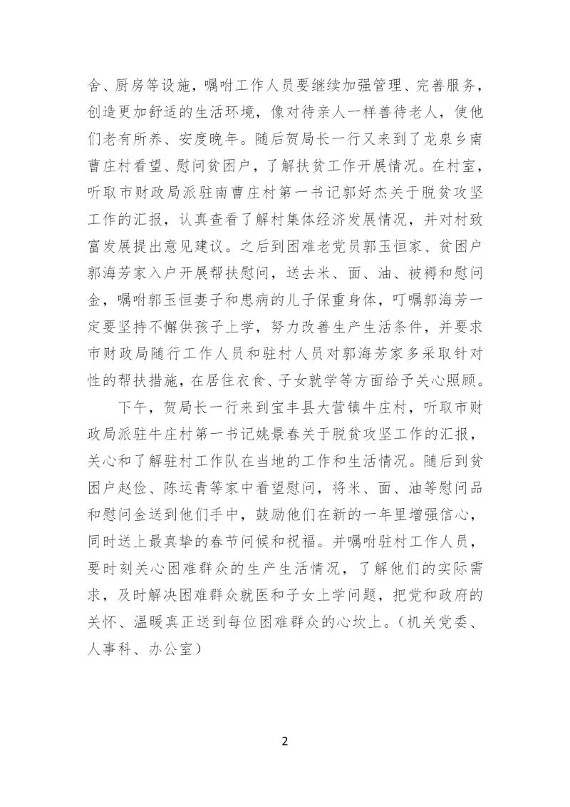 市财政局党组书记局长贺大伟到局定点帮扶村看望慰问贫困群众_02.jpg