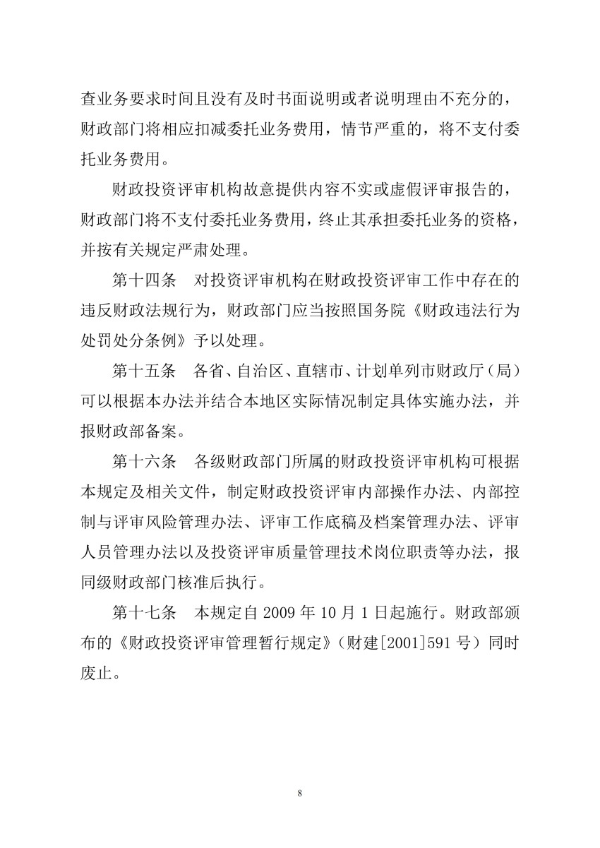 财建[2009]648号+财政部关于印发《财政投资评审管理规定》的通知_07.jpg