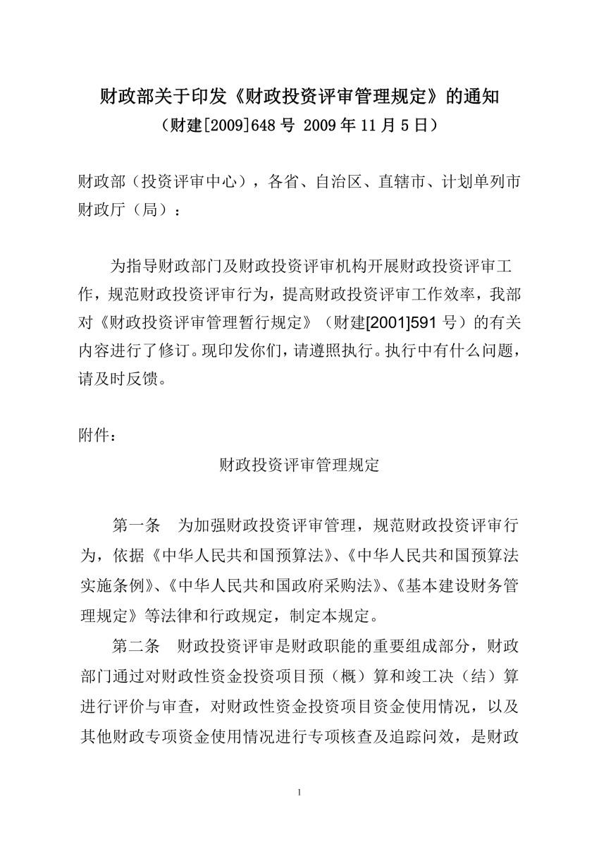 财建[2009]648号+财政部关于印发《财政投资评审管理规定》的通知_00.jpg