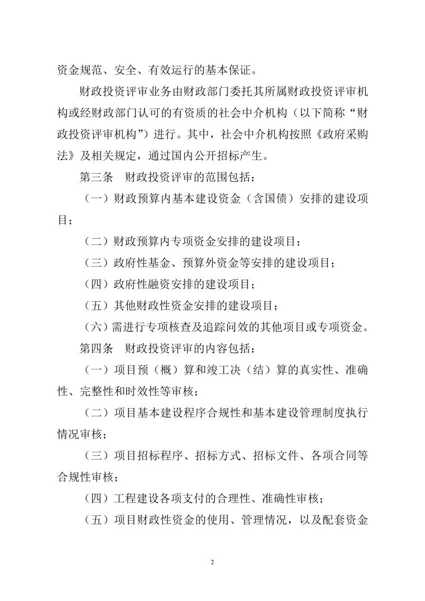 财建[2009]648号+财政部关于印发《财政投资评审管理规定》的通知_01.jpg
