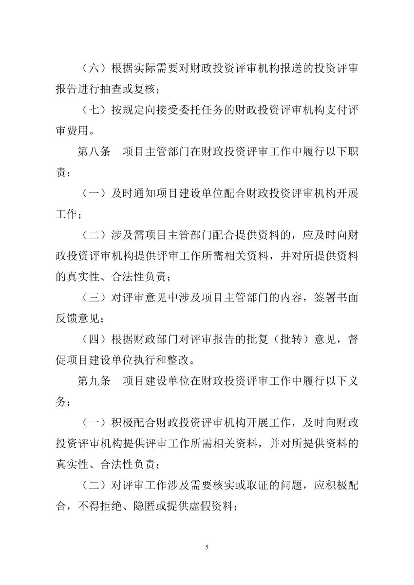 财建[2009]648号+财政部关于印发《财政投资评审管理规定》的通知_04.jpg