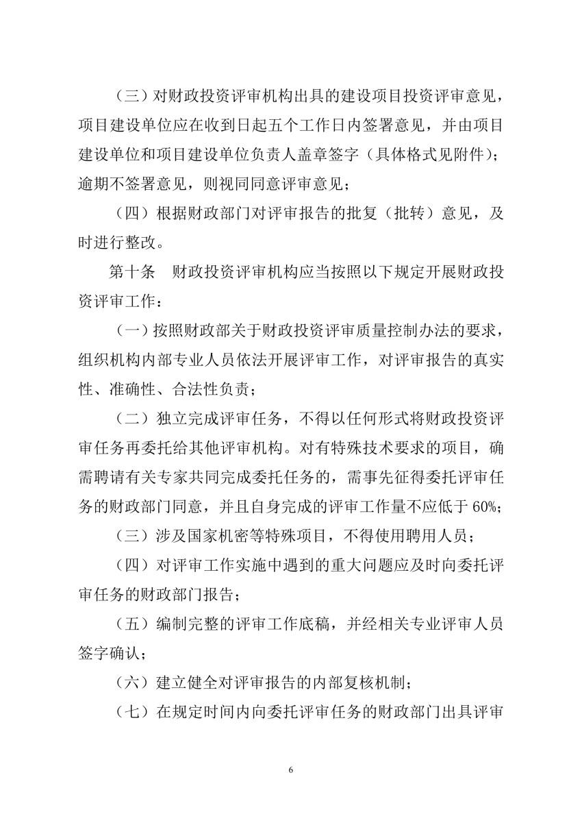 财建[2009]648号+财政部关于印发《财政投资评审管理规定》的通知_05.jpg
