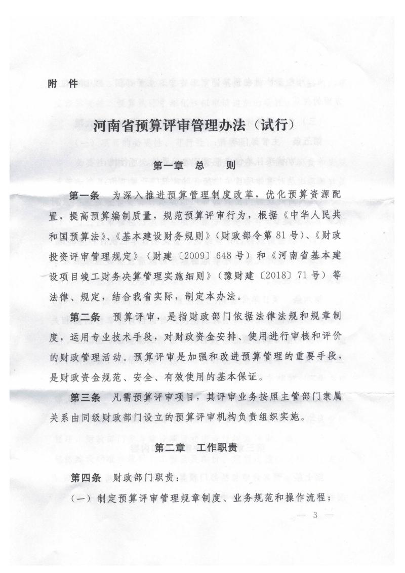 豫财办〔2020〕05号河南省财政厅关于印发《河南省预算评审管理办法(试行)》的通知_02.jpg