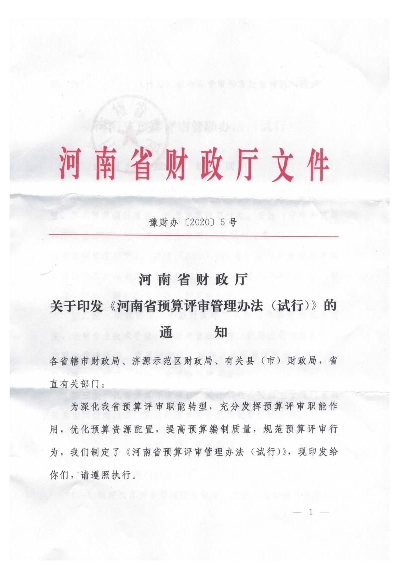 豫财办〔2020〕05号河南省财政厅关于印发《河南省预算评审管理办法(试行)》的通知_00.jpg