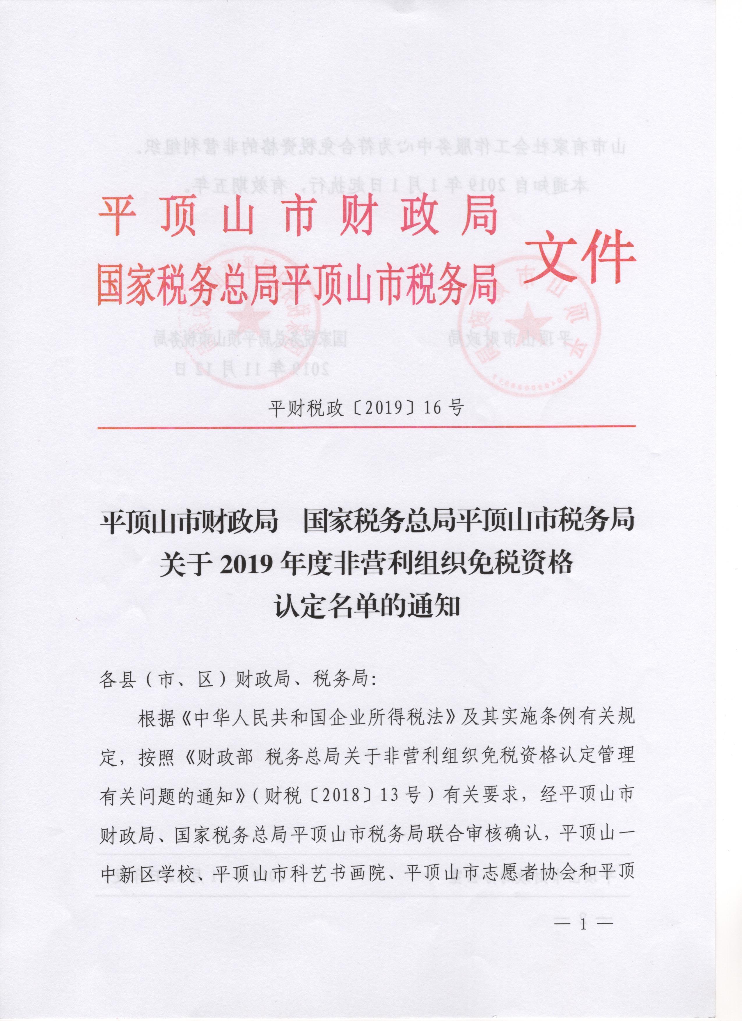 非营利组织免税资格认定1.jpg