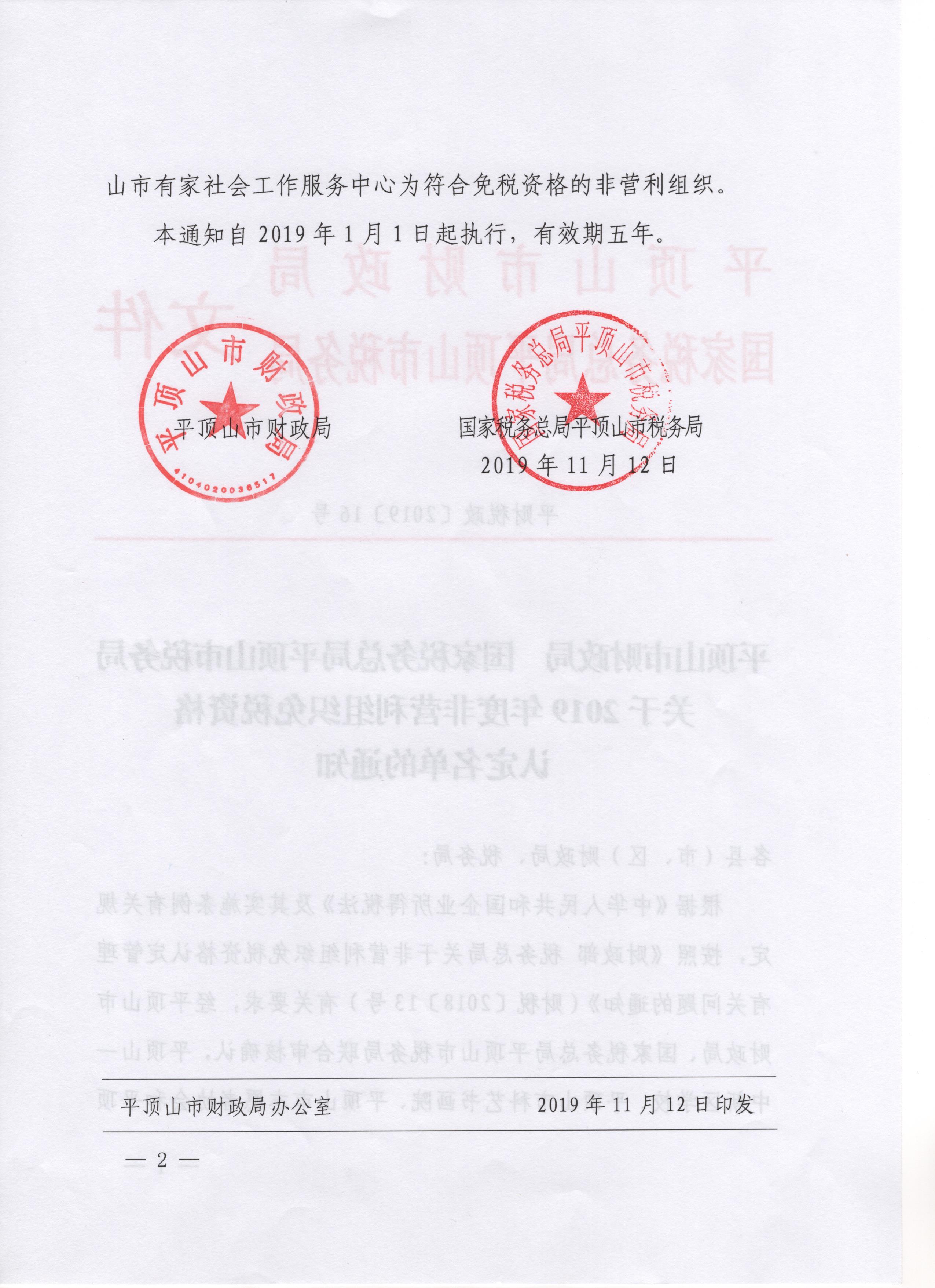 非营利组织免税资格认定2.jpg