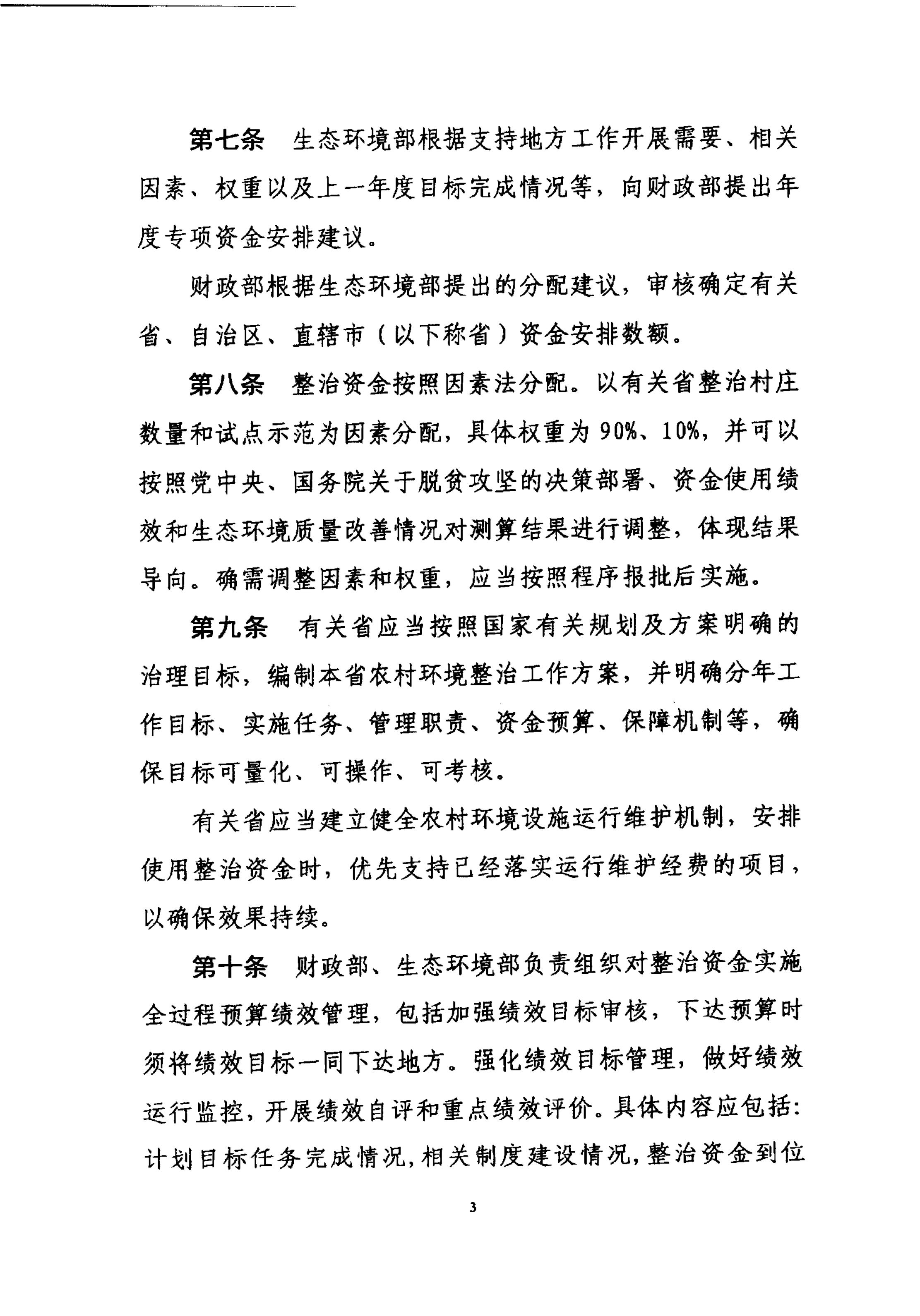 财政部关于印发《农村环境整治资金管理办法》的通知_03.png