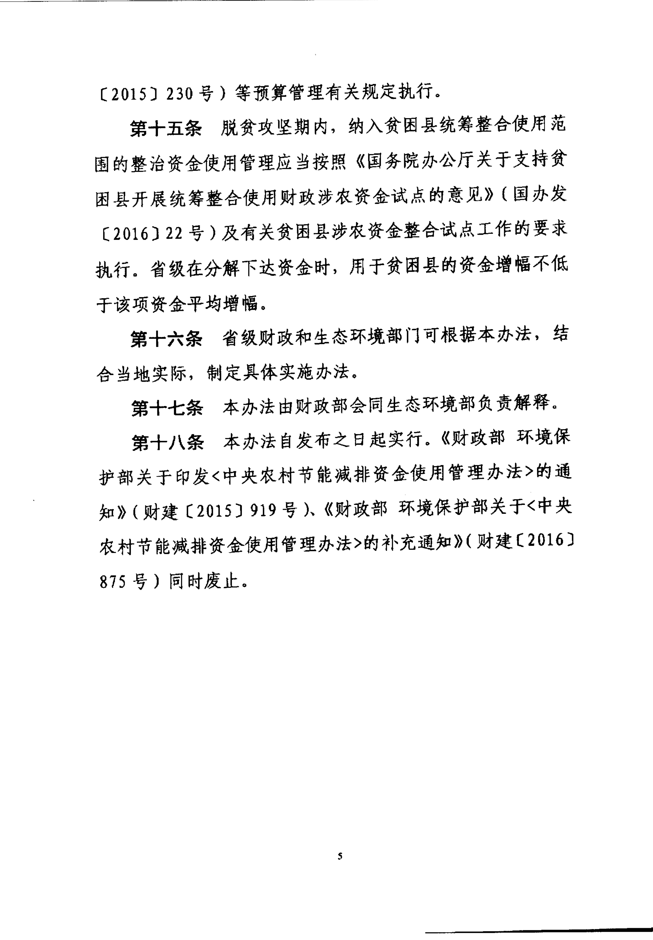 财政部关于印发《农村环境整治资金管理办法》的通知_05.png