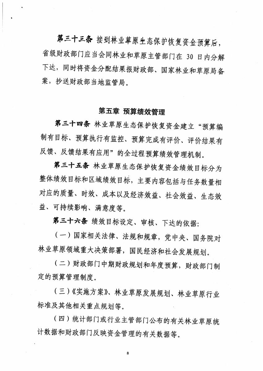 林业草原生态保护恢复资金管理办法_09.jpg