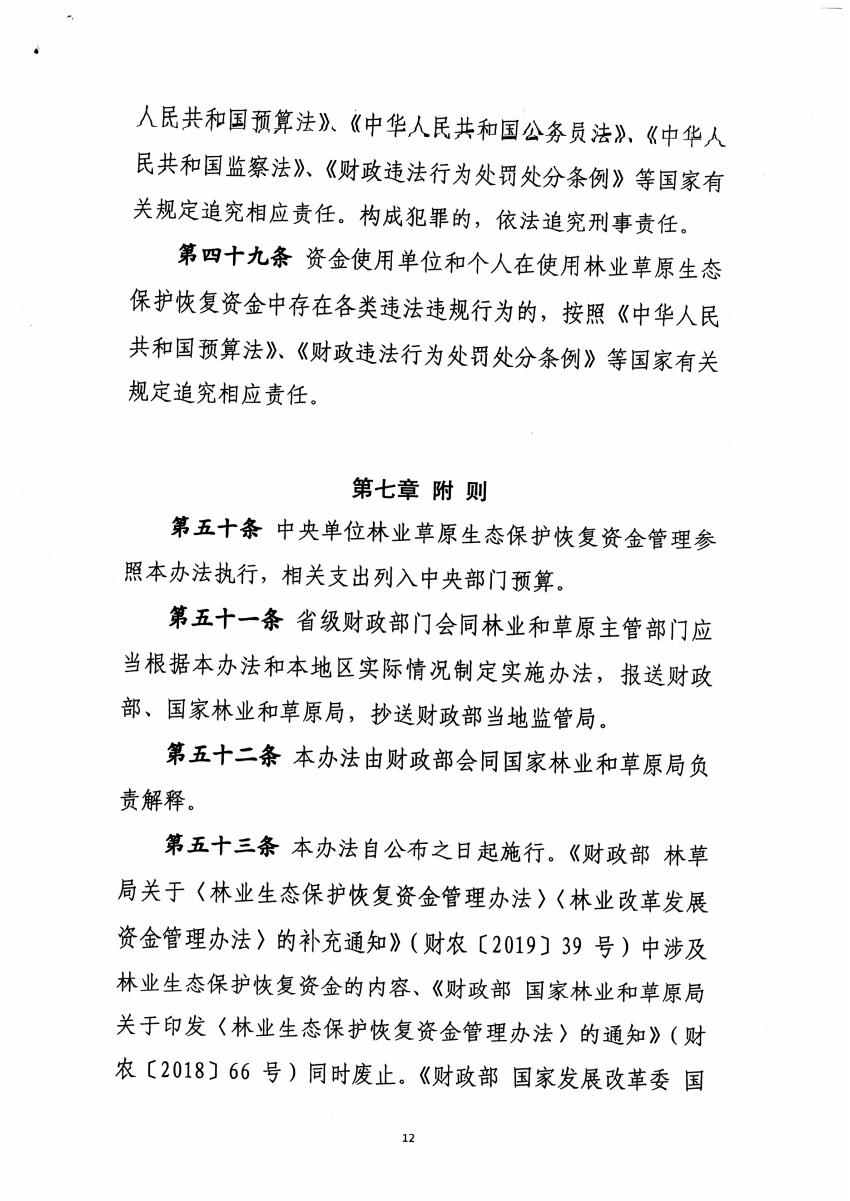 林业草原生态保护恢复资金管理办法_13.jpg