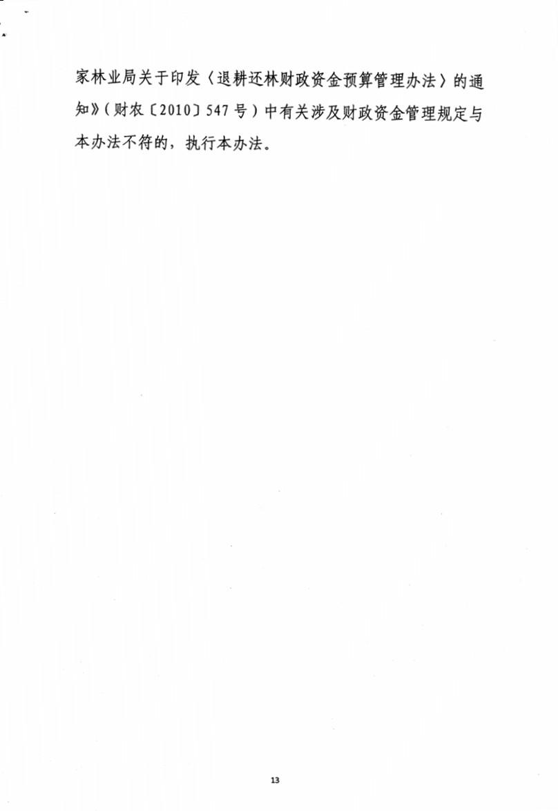 林业草原生态保护恢复资金管理办法_14.jpg