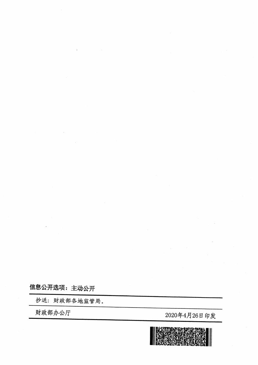 林业草原生态保护恢复资金管理办法_15.jpg