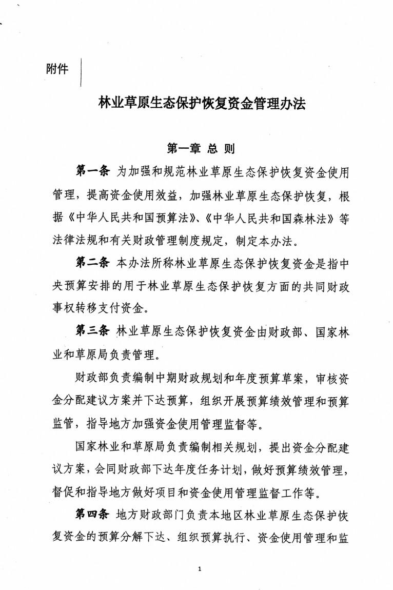 林业草原生态保护恢复资金管理办法_02.jpg