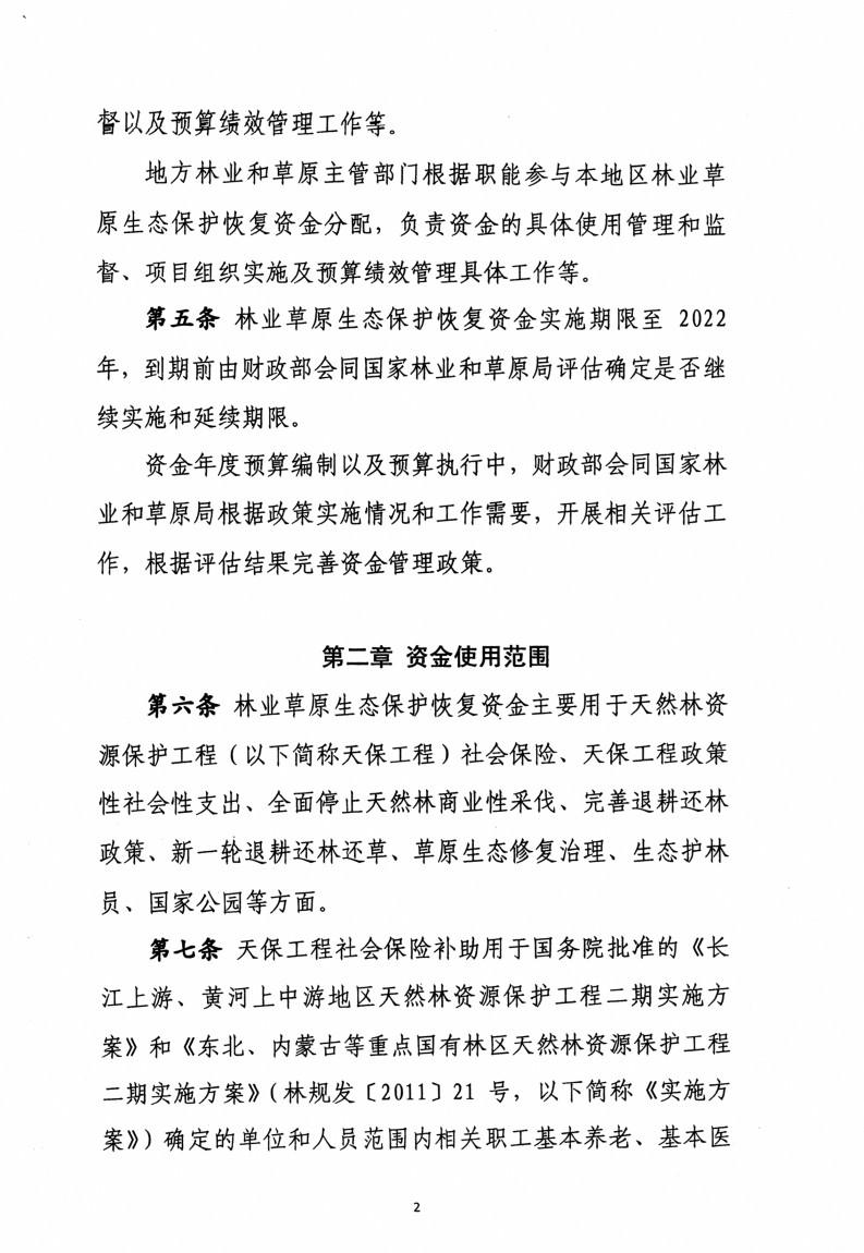 林业草原生态保护恢复资金管理办法_03.jpg