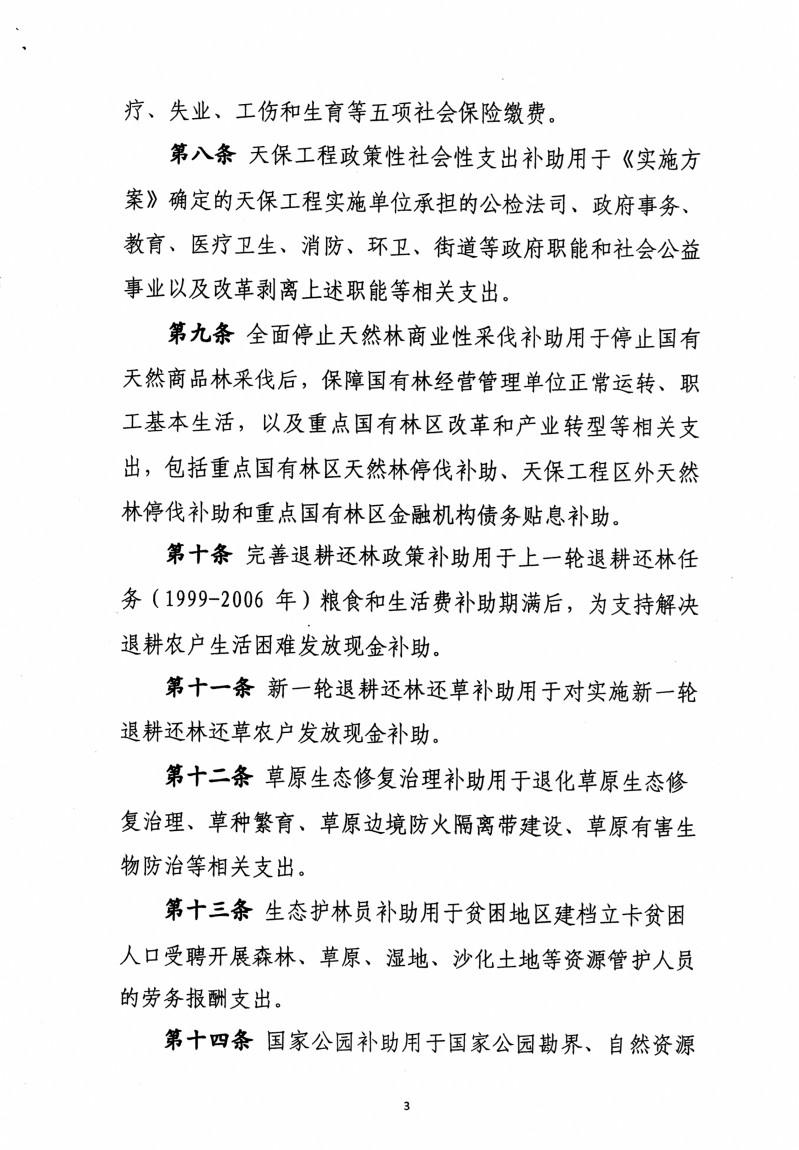 林业草原生态保护恢复资金管理办法_04.jpg