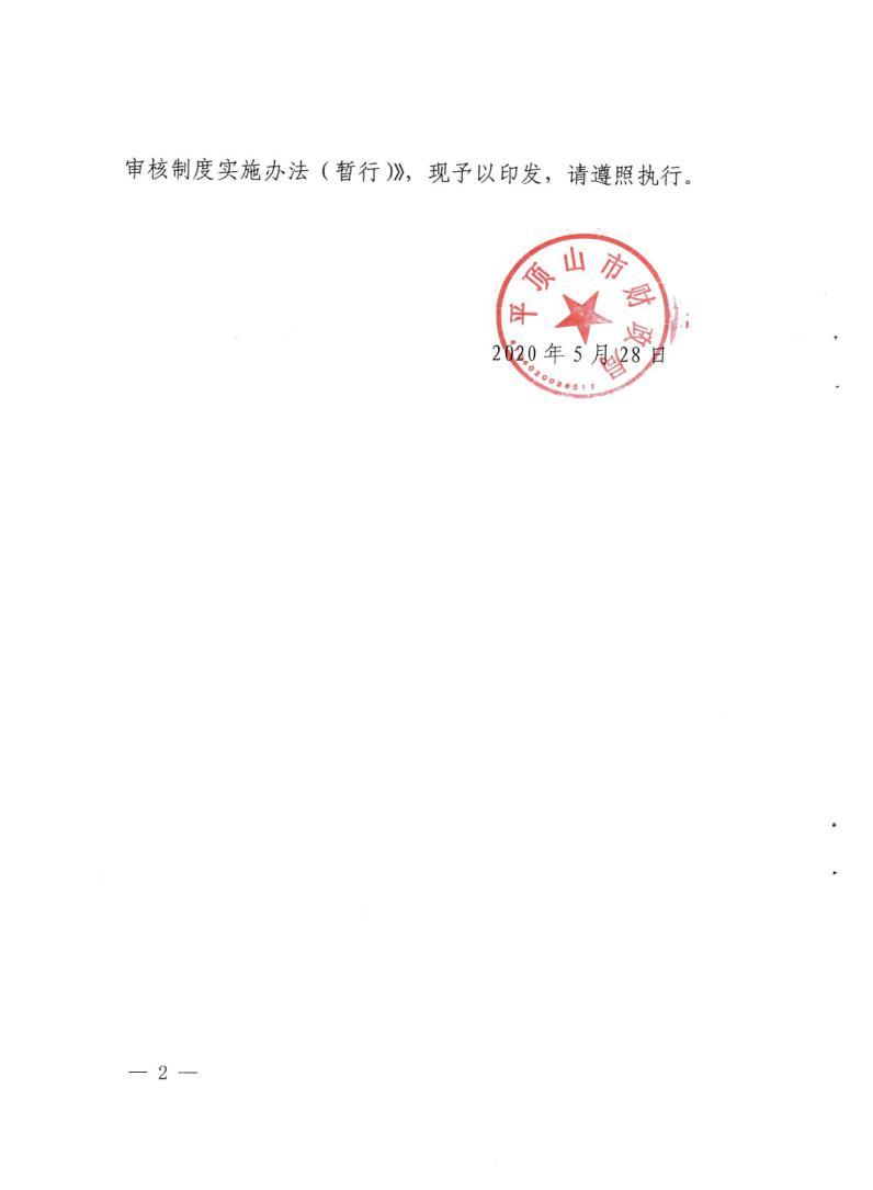 平财办【2020】46号_01.jpg