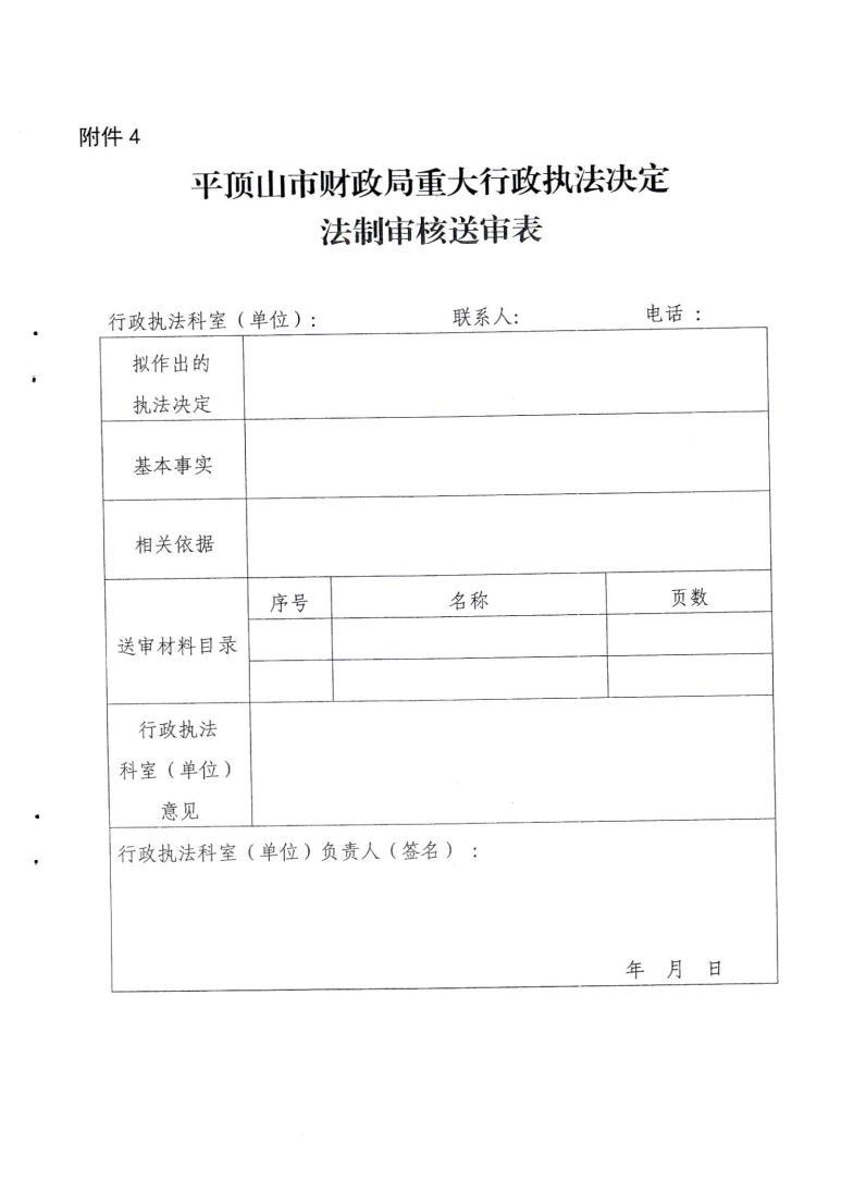 平财办【2020】46号_18.jpg
