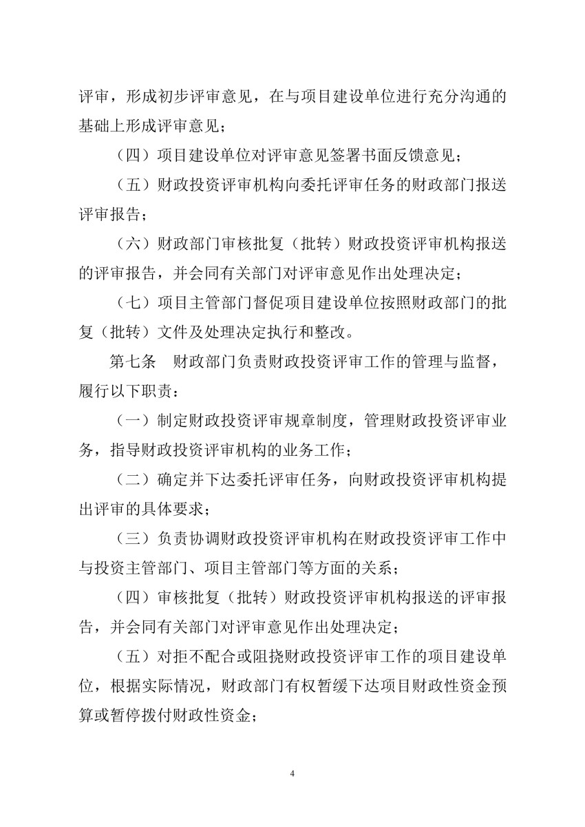 财建[2009]648号+财政部关于印发《财政投资评审管理规定》的通知_03.jpg