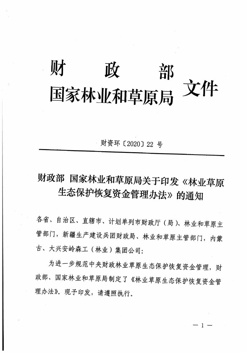 林业草原生态保护恢复资金管理办法_00.jpg